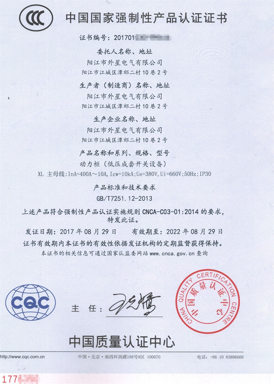 動力柜3C認證