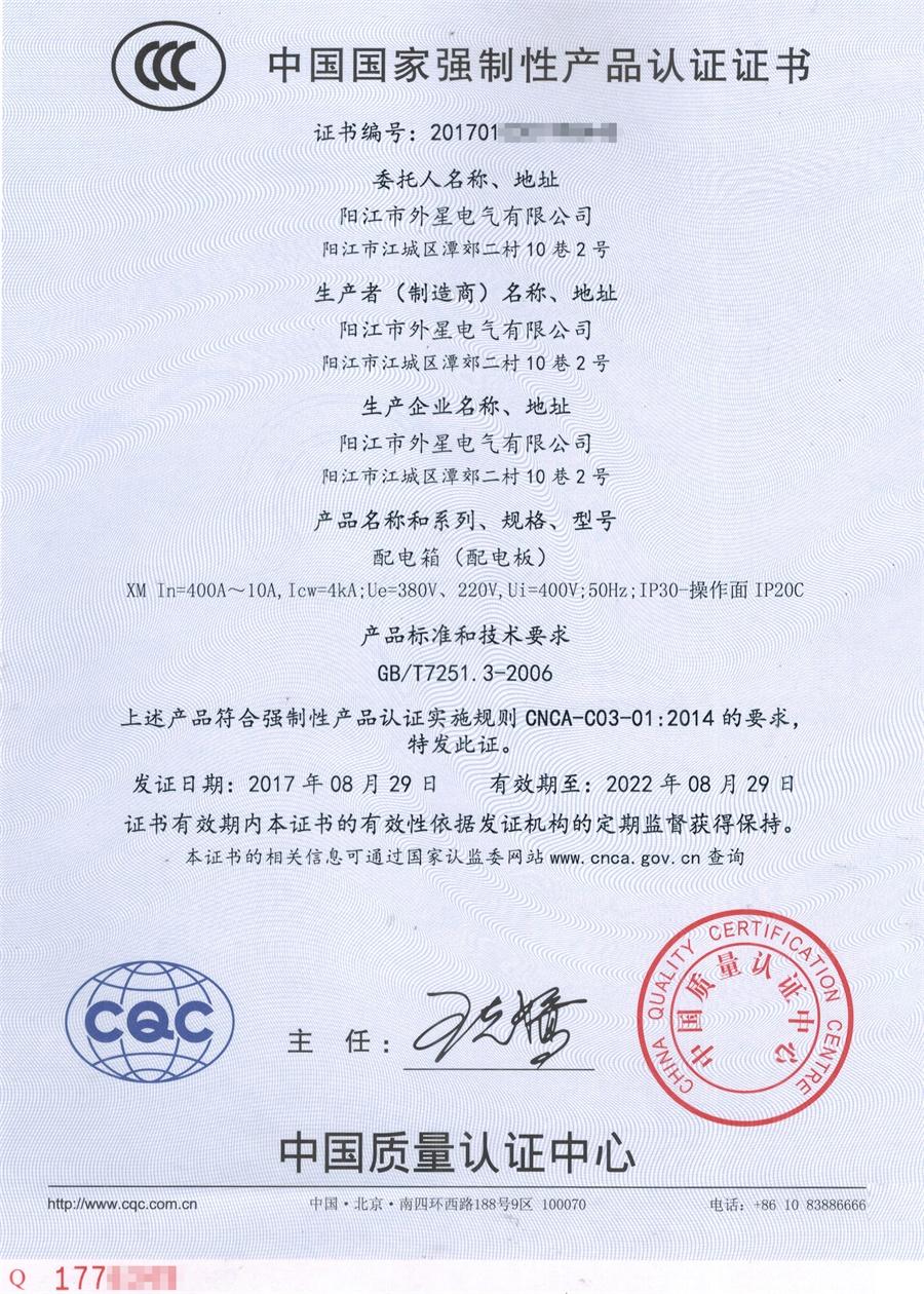 配電柜3C認證