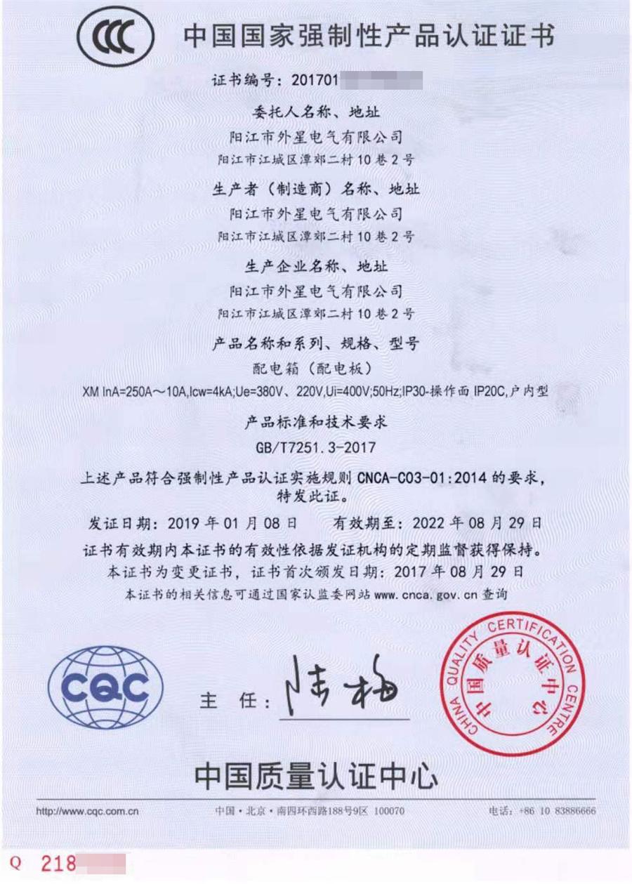 配電箱3C認證