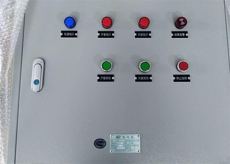 電動窗控制配電箱