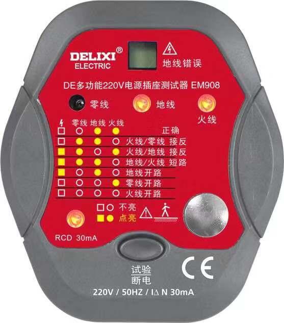 多功能電源插座測試器
