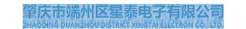 肇慶市端州區星泰電子有限公司