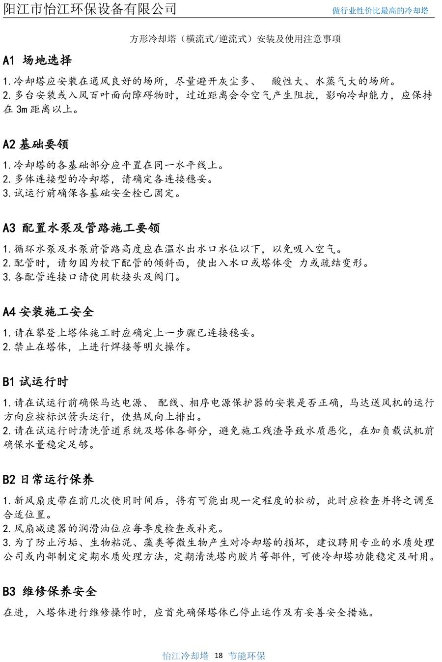 產品手冊(彩頁)3-18.jpg
