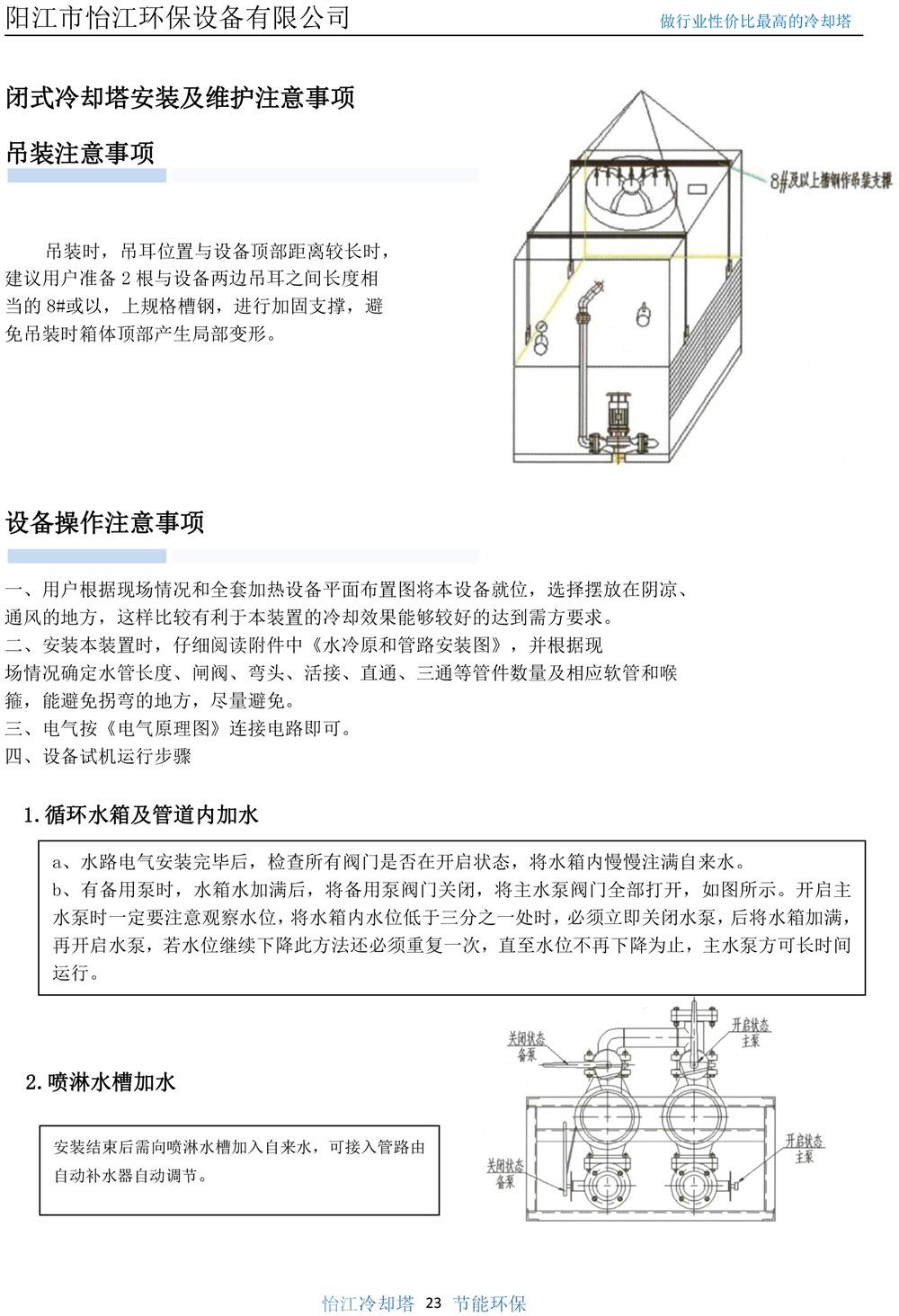 產品手冊(彩頁)3-23.jpg