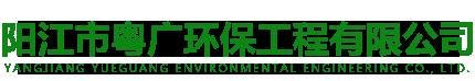 如何消除裝修中的甲醛_陽江市粵廣環保工程有限公司
