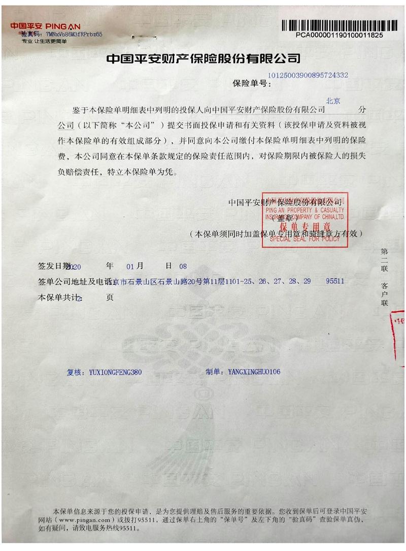 中国平安财产保险单