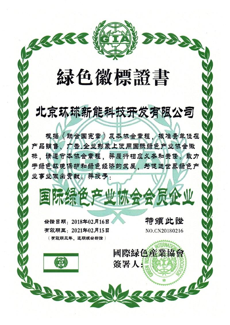 绿色产业协会会员企业