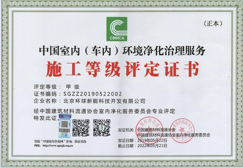 中国室内(车内)环境净化治理服务施工等级评定证书