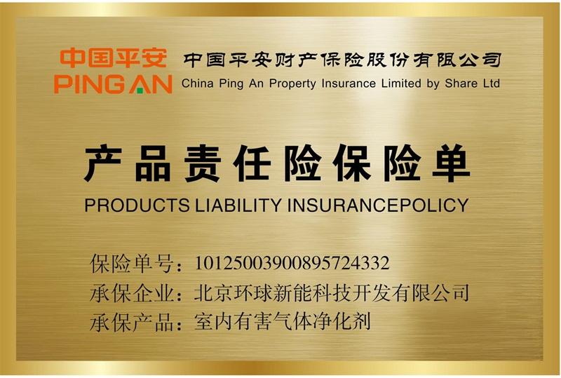 产品责任保险单