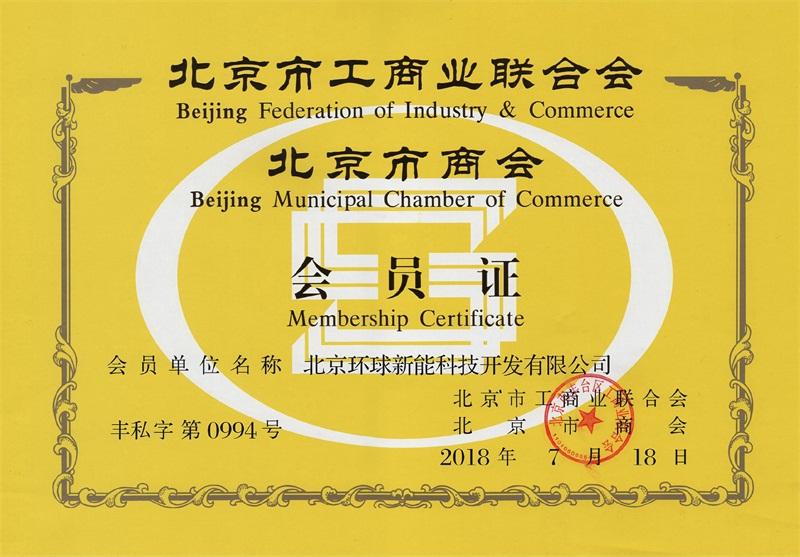 工行业联合会会员证