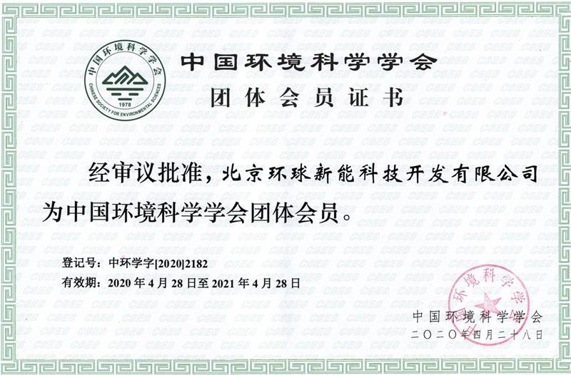 环境科学学会团体会员证书
