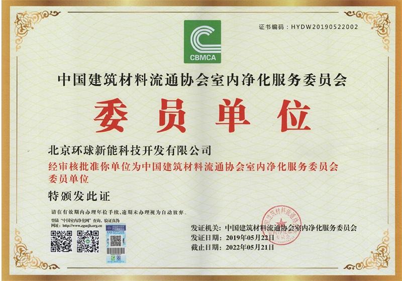 净化委员单位证书