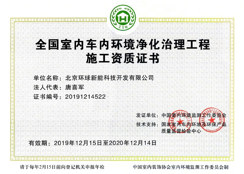 全国室内车内环境净化治理工程施工资质证书