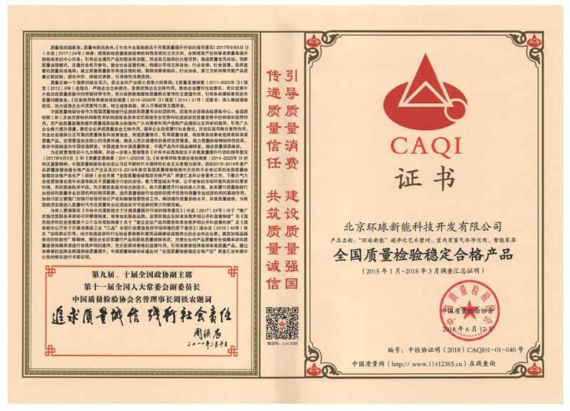 全国治理检测稳定合格产品证书