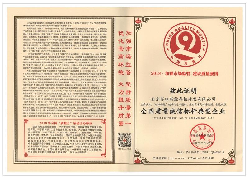全国质量诚信标杆典型企业 (2)