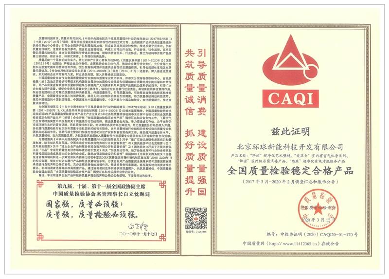 全国质量检测稳定合格产品