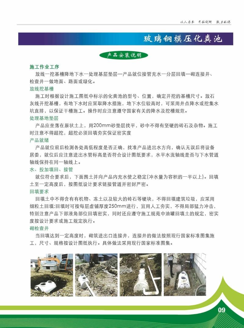 管道宣傳冊-11.jpg