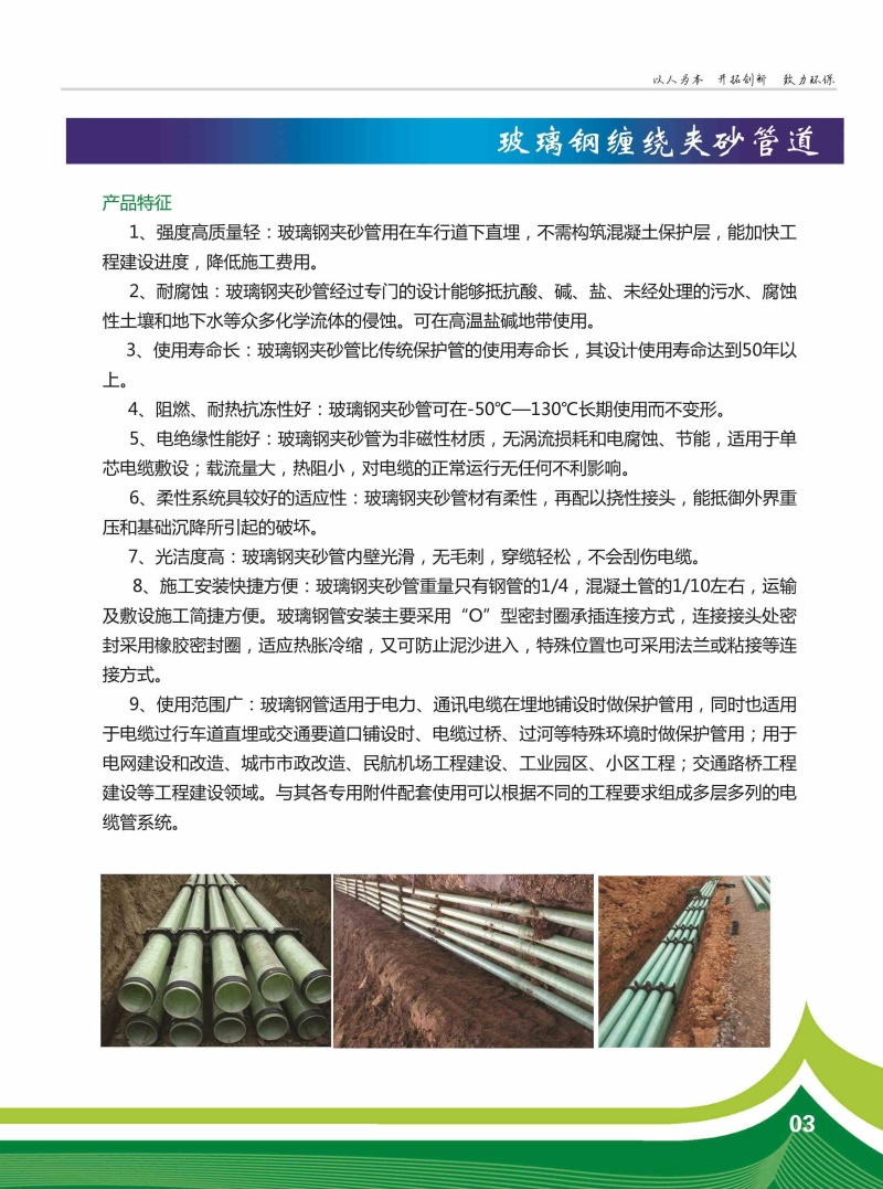 管道宣傳冊-5.jpg