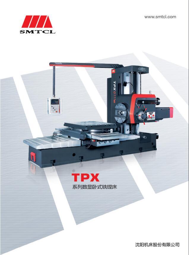 中捷TPX系列数显卧式铣镗床